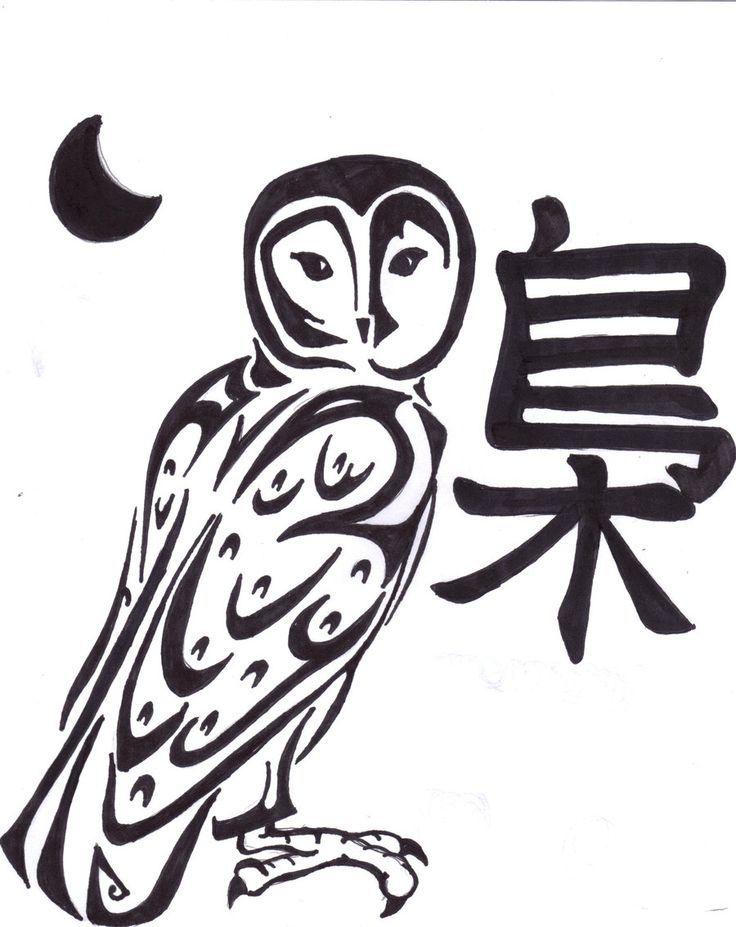 Tribal Owl Tattoo | Tattoo Interests | Pinterest