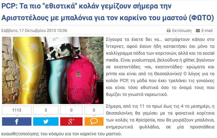 PCP X Thestival.gr
