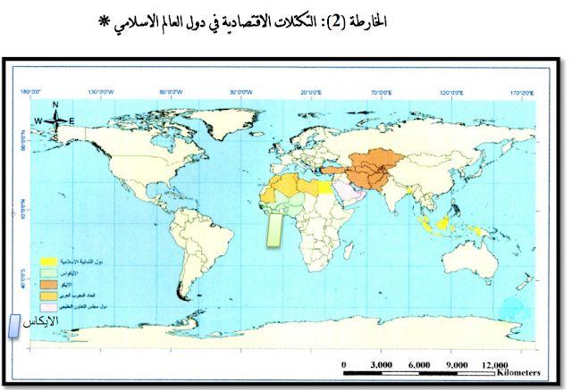الجغرافيا دراسات و أبحاث جغرافية دراسة التحليل المكاني لواقع التكتلات الاقتصادية في Geography Places To Visit World