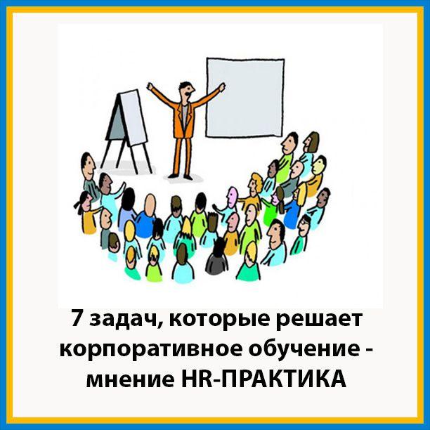 7 задач, которые решает корпоративное обучение - мнение HR-ПРАКТИКА  Зачем нужно учить персонал, как оценить эффективность обучения, кто отвечает за его результат, как составлять и оптимизировать бюджет на обучение.  Подробнее http://hr-praktika.ru/blog/obuch/korporativnoe-obuchenie-7-zadach/