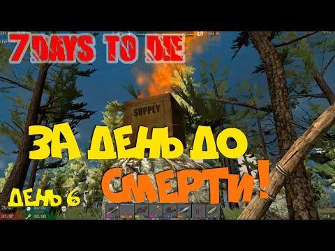7 Days to Die ► Мотоцикл, колючая проволока и собаки