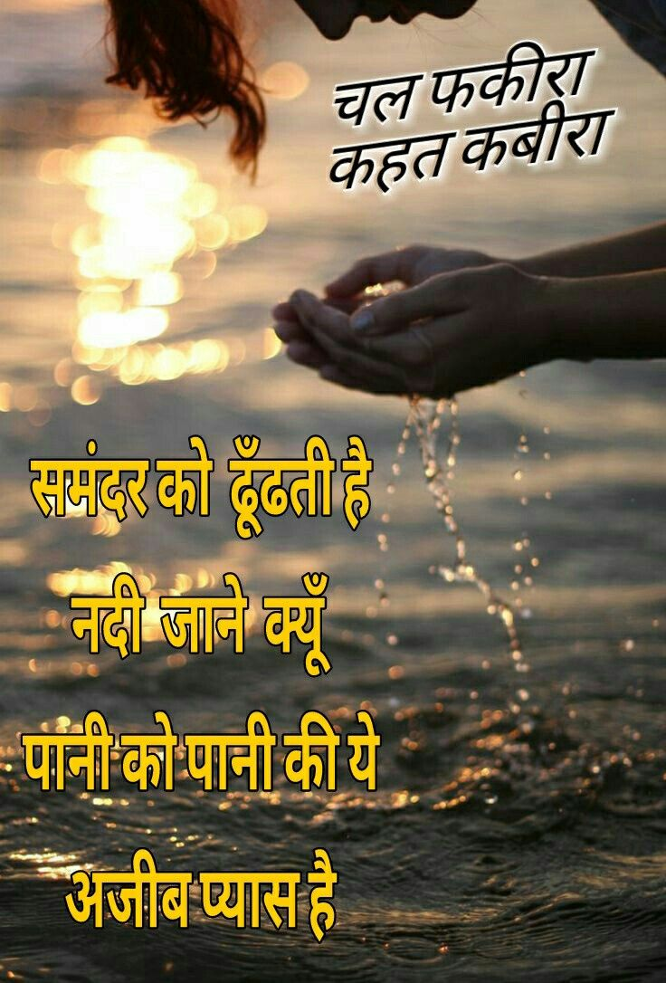Strong Quotes Image By Aarti Jain On Anupam Hindi Quotes