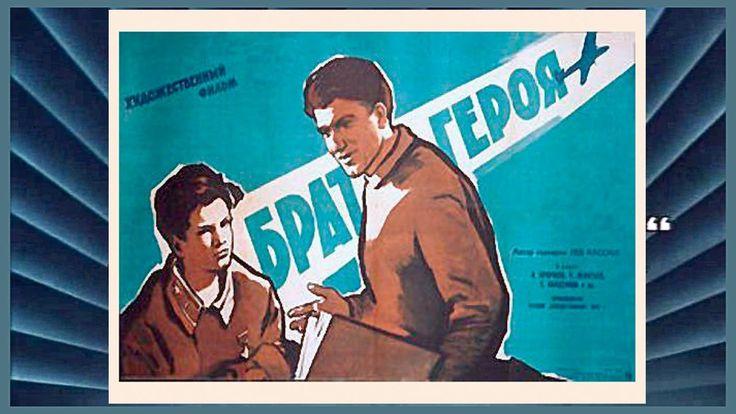 Брат героя -1940. Советский семейный детский фильм