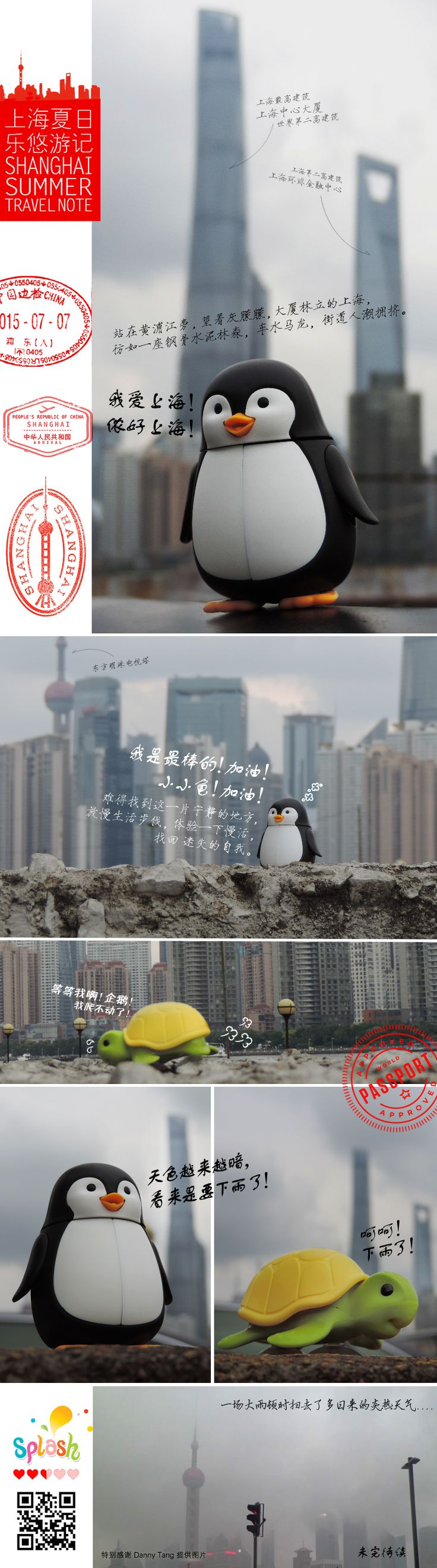 Penguin and Turtle went to Shanghai and traveled in the summer, it is the largest Chinese city by population, Penguin stood by the bank of the HuangPu river and looked at the hazy Shanghai skyline, it's like a concrete forest, the traffic was so heavy and the crowd so dense, finally the penguin and turtle found a quiet place to slow down the pace of life, experience of downshifting, finding their inner self. The sky was so dark, the rain came pouring down and sweeping the heat away...