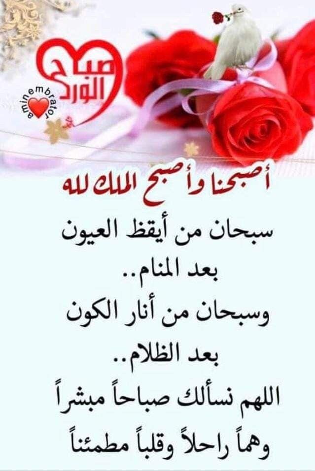 Pin By Naminas On صباحات Islamic Information Arabic Quotes Quotes