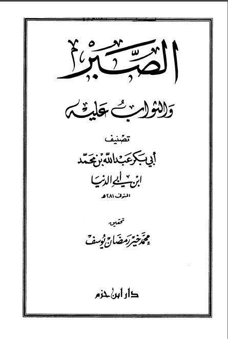 كتاب الصبر والثواب عليه الإمام ابن بى الدنيا : http://waqfeya.com/book.php?bid=4043