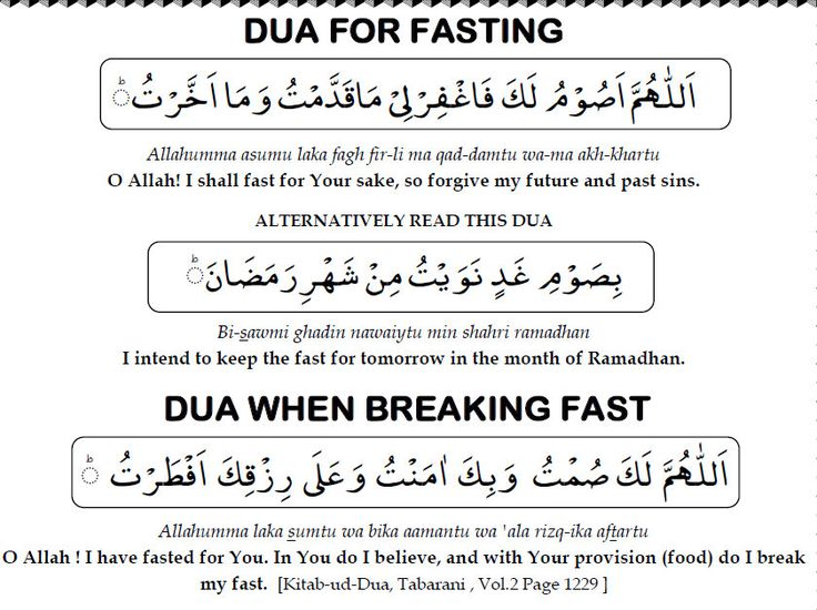 Du'as for suhoor and Iftar during the blessed month of #Ramadan