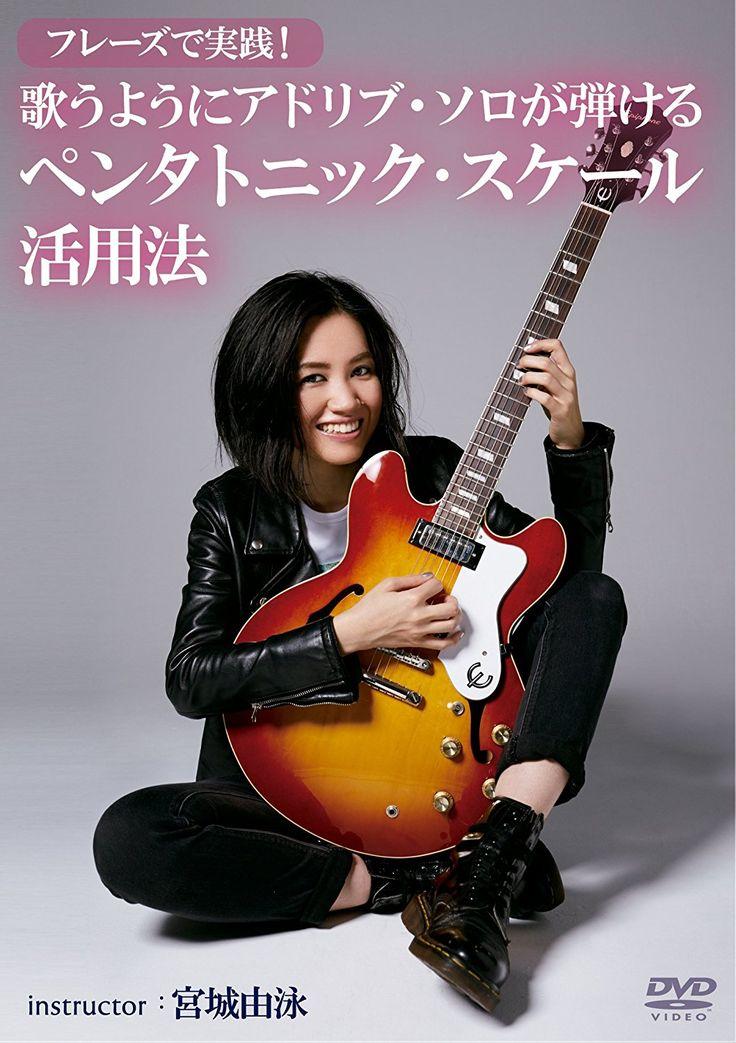 宮城悦は日本の全国女性ギタープレイヤーです。あなたが歌ってギターを学ぶことを学びたいなら、ベストギターレッスン、プレイギター、インストラクションのためのベスト10のベストDVDを簡単に購入することができます。  Buy At - https://www.amazon.co.jp/dp/B071L5ZTYG/ref=cm_sw_r_cp_ep_dp_OkTjzbG4A668Z