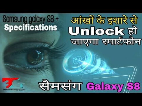 samsung galaxy s8 specifications | Samsung Galaxy S8 review [हिन्दी Hindi]
