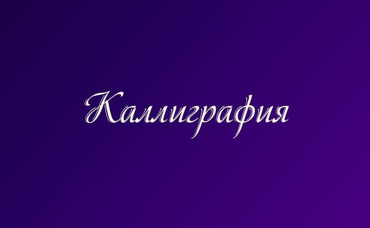Каллиграфические шрифты: На русском