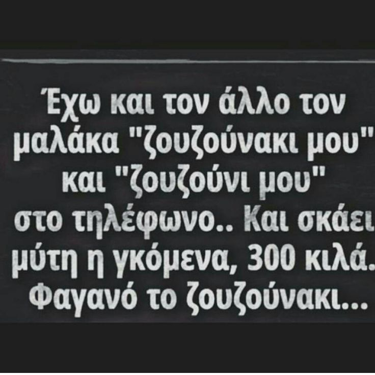 """#greekquotes #ελληνικα #στιχακια #edita"