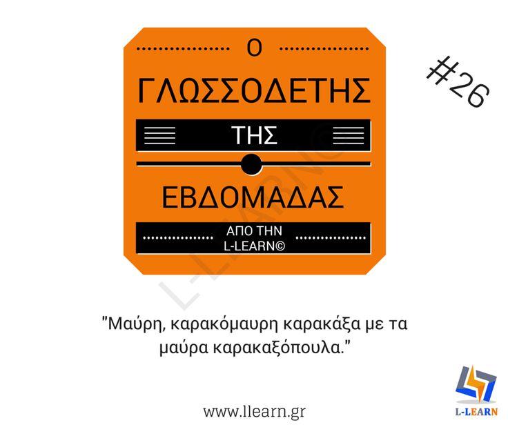 Ο γλωσσοδέτης της εβδομάδας #26 από την L-LEARN©. #tongue #twister #γλωσσοδέτης #Greek #Ελληνικά