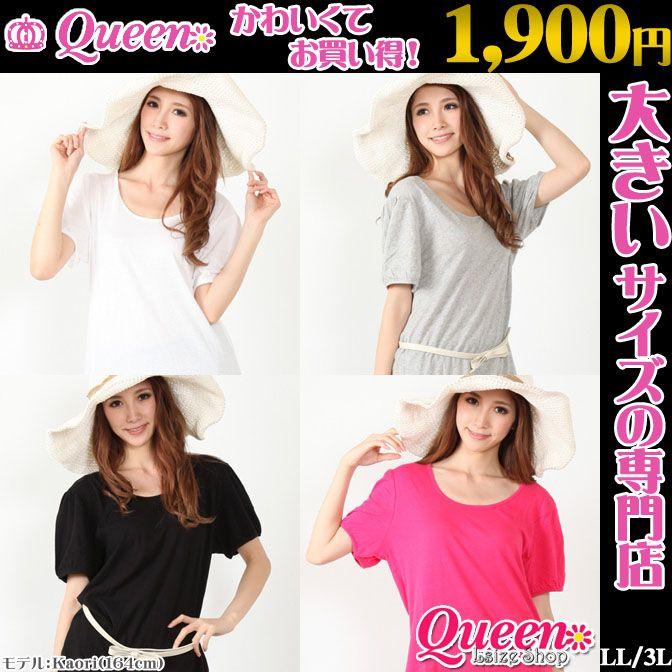 【楽天市場】【大きいサイズ レディース 婦人服】丸ネックパフ袖ロングTシャツ 【大きいサイズレディース】【LL/3L】XL/XXL/13号/15号 クイーン Queen クイーンQueen:Lsize shop Queenクイーン LL-5L