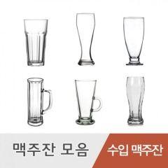 [신세계백화점] 수입 맥주잔 모음