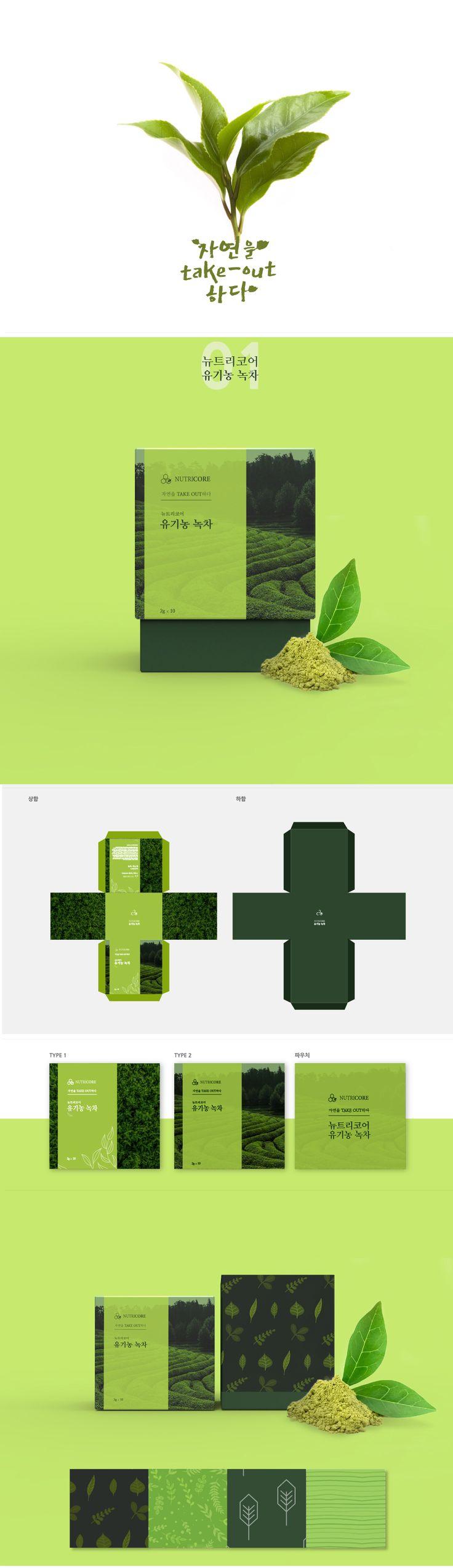 #패키지디자인 #패키지 #tea #뉴트리코어 #디자인 #디자이너 #라우드소싱 #레퍼런스 #package #design 뉴트리코어 패키지디자인 ezupzero님의 작품이 우승작으로 선정되었습니다.