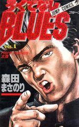 1988年 ろくでなしBLUES(週刊少年ジャンプ) 森田まさのり