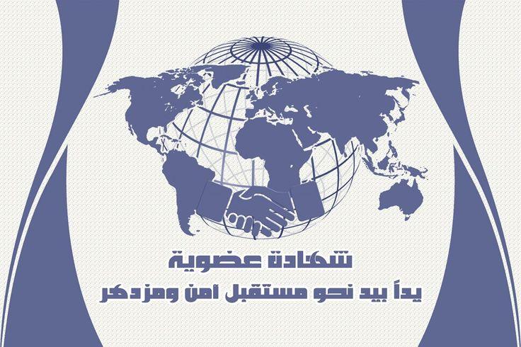 شهادة عضوية السيد أحمد سليمان أحمد الرفاعي | ADVISOR CS