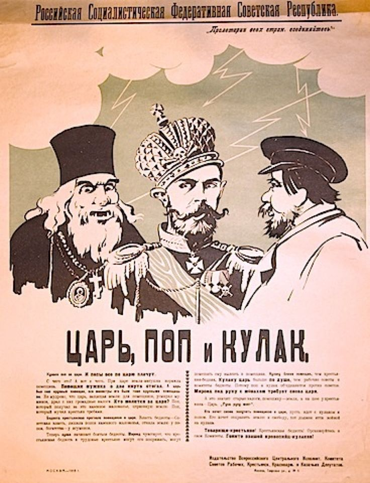 Russian Revolution, Artist: M. Pat, Publisher: Central Committee, Moscow, 1918. (Sergo Grigorian Collection)