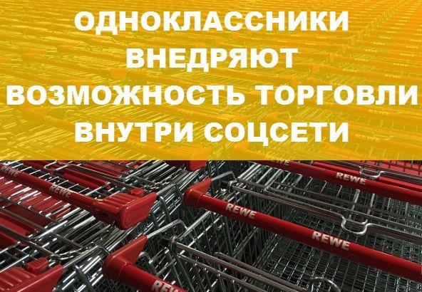 Одноклассники начали тестирование системы онлайн-торговли - продажи и покупки товаров внутри социальной сети. Это даст возможность превратить соцсеть в настоящий маркетплейс и получить дополнительный источник дохода