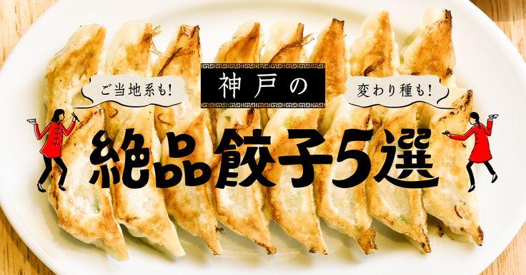 三ノ宮・元町エリアは、餃子の名店がひしめく激戦区。味噌ダレで餃子を味わうご当地系から進化系までたくさんの餃子に出会えます。マイフェバ編集部が厳選したおすすめの5軒をご紹介します。