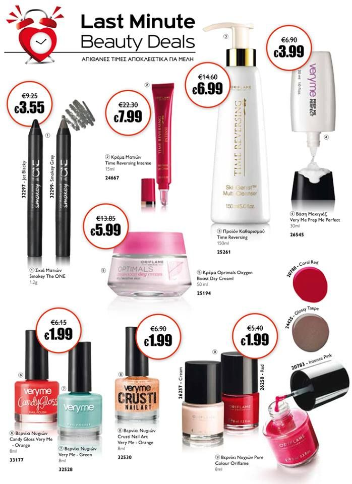 Oriflame Online Beauty Store Voula: LAST MINUTE BEAUTY DEALS