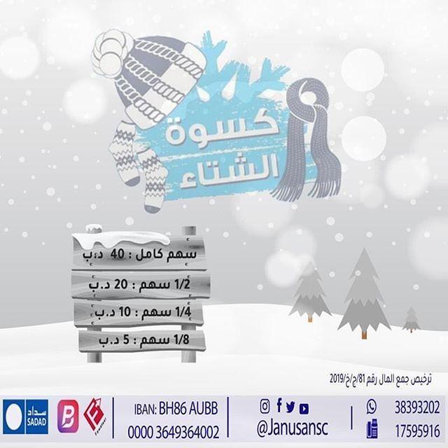 جمعية جنوســان الخيرية كسوة الشتاء توفير معاطف وملابس لأبناء الأسر المتعففة Janusansc Instagram Https Ift Tt 2dvj Home Decor Decals Decor Poster