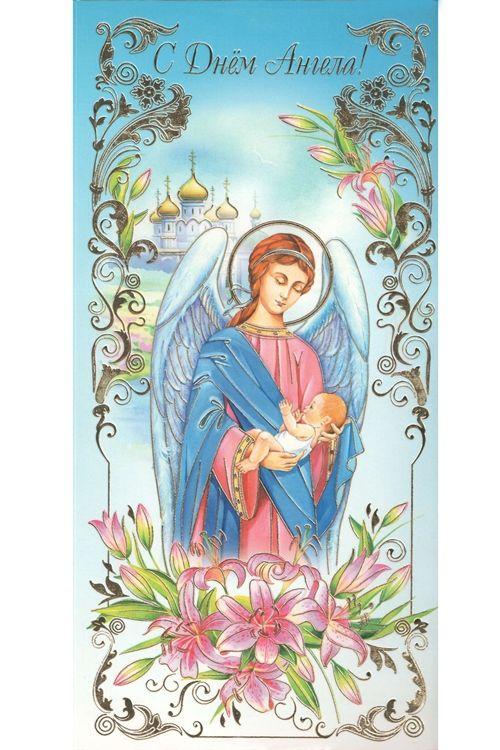 Православные открытки ангелов, надписи