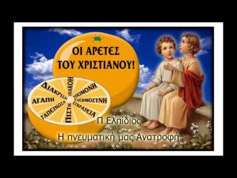 Π ΕΛΠΙΔΙΟΣ Η πνευματική μας Ανατροφή - YouTube