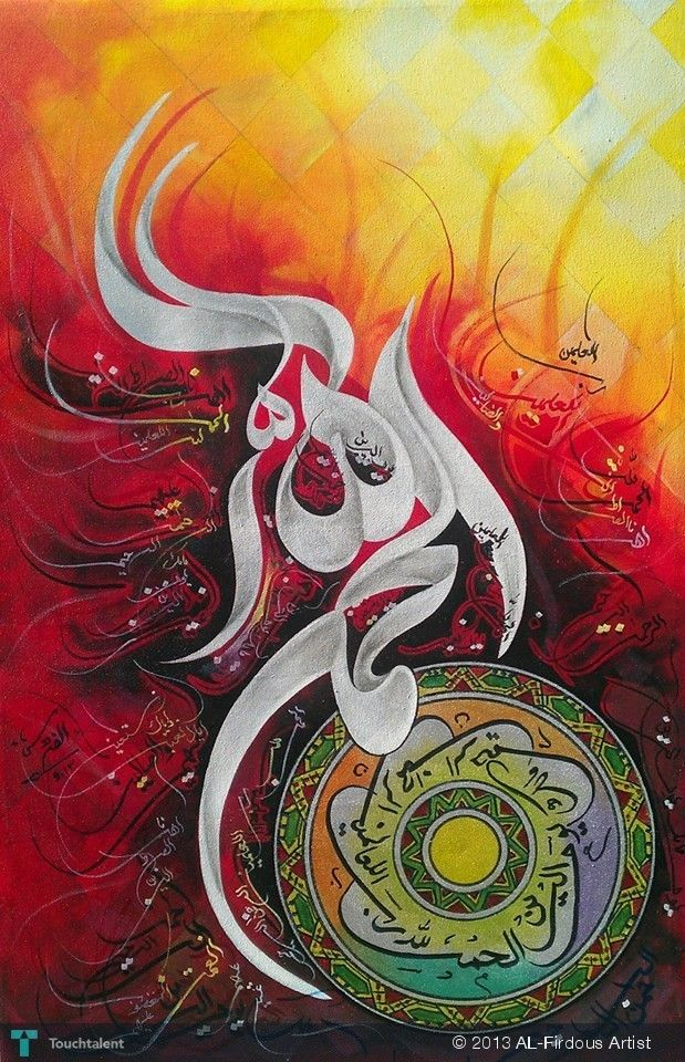 Best beautiful islamic calligraphy artworks images on