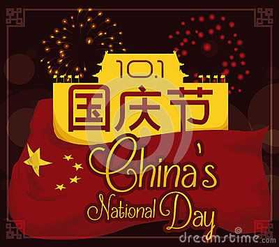 Poster with fireworks display and silhouette of Tiananmen Square decorated with Chinese flag to celebrate National Day of the People's Republic of China (written in Chinese calligraphy).