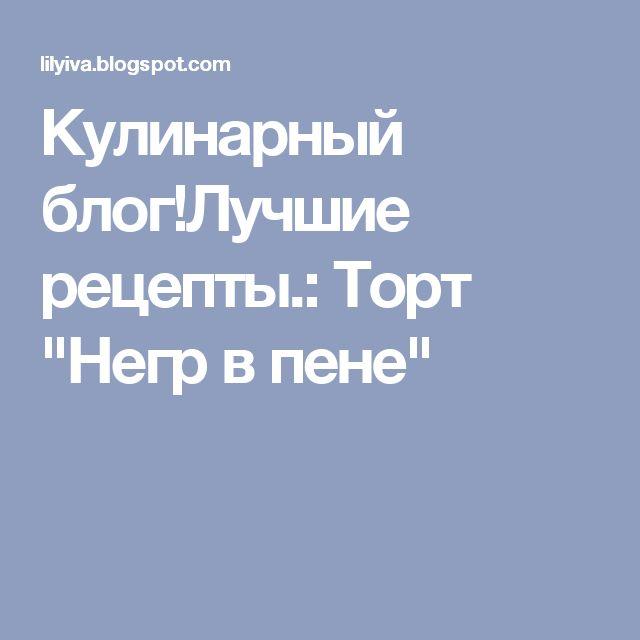 """Кулинарный блог!Лучшие рецепты.: Торт """"Негр в пене"""""""