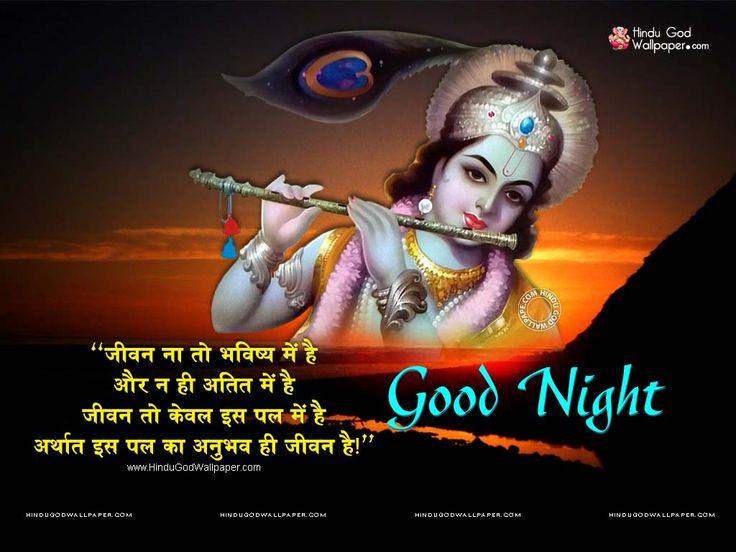 good night krishna wallpaper