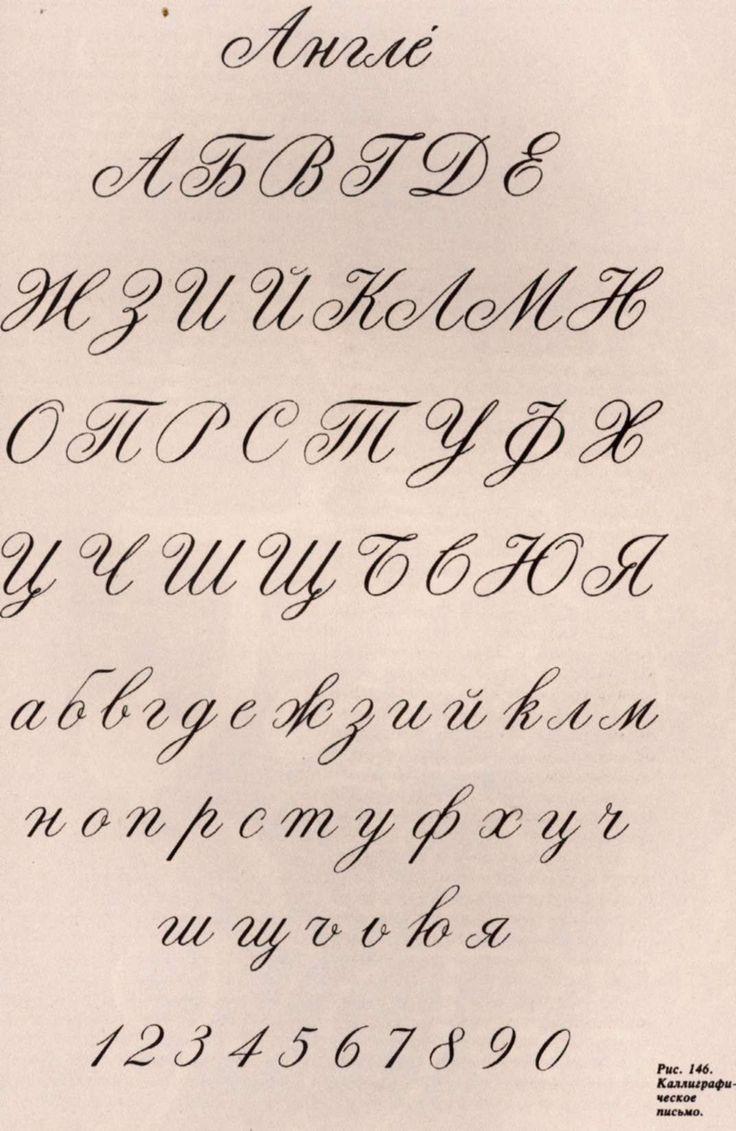 """Н.Н. Таранов """"Рукописный шрифт"""" - FONTA.RU - дизайн портал: русские шрифты, бесплатные логотипы, портфолио дизайнеров"""