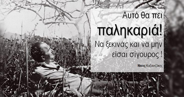 Αυτό θα πει παληκαριά!Να ξεκινάς και να μην είσαι σίγουρος ! Νίκος Καζαντζάκης