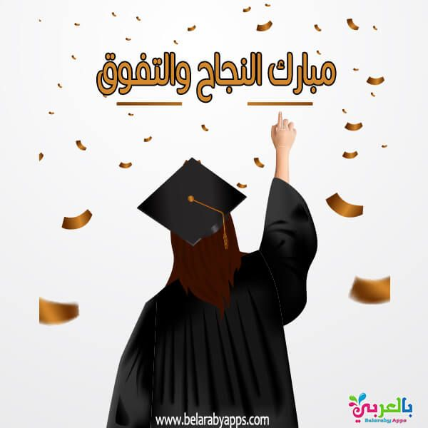 اجمل صور وعبارات تهنئة بالنجاح 2021 لكل طلاب الثانوية العامة بالعربي نتعلم Academic Dress Save