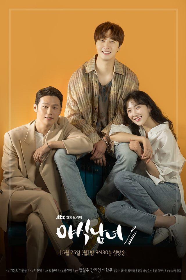 Sweet Munchies 2020 Di 2020 Jung Il Woo Drama Drama Korea