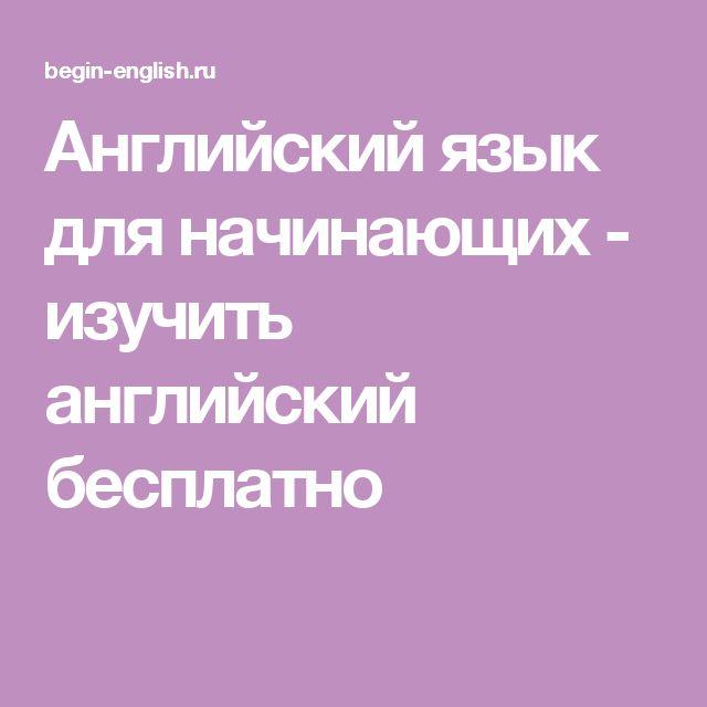 Английский язык для начинающих - изучить английский бесплатно