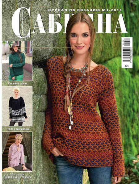 Журнал Сабрина 1 2015 года