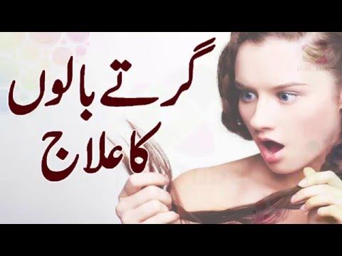 Hair Fall Solution Tips in Urdu Hindi Girte Balon Ka ilaj Treatment at Home | Health Tips News 14 -  How To Stop Hair Loss And Regrow It The Natural Way! CLICK HERE! #hair #hairloss #hairlosswomen #hairtreatment You can Subscribe our Channel for more updates. You can also visit our playlist  - #HairLoss