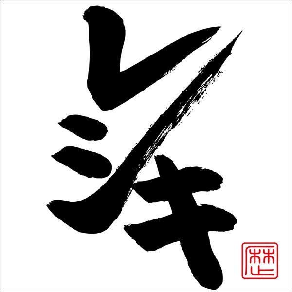 RESHIKI / REKISHI レキシ