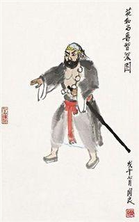 花和尚鲁智深 by Guan Liang