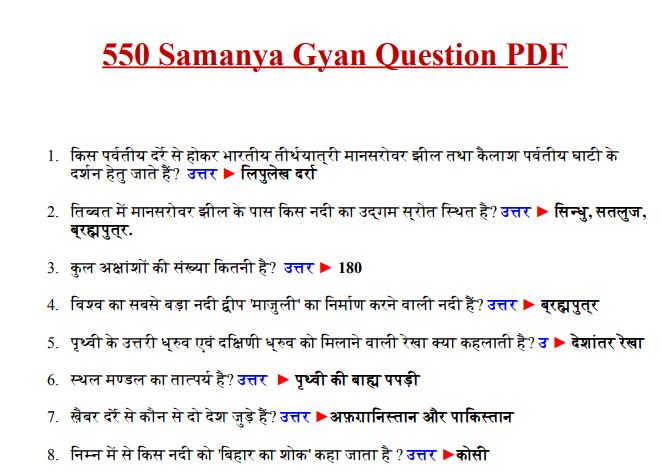 550 Lucent GK Questions and Answers PDF Download   Dear Aspirants Today we are sharing a link 550 very Top GK Questions and Answers i...