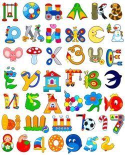 Детский Алфавит и Цифры