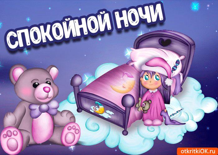 Спокойной ночи любимая картинки с надписями анимация прикольные, открытка