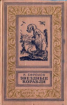 Библиотека приключений и научной фантастики — Википедия