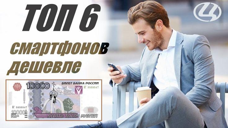 ТОП 6 ЛУЧШИХ СМАРТФОНОВ ДО 10000 РУБЛЕЙ
