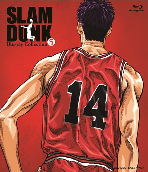 SD BR C4 Hisashi Mitsui #14 - slam dunk