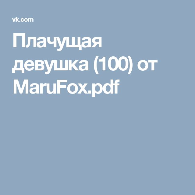 Плачущая девушка (100) от MaruFox.pdf