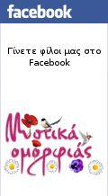 Η πιο τέλεια μάσκα προσώπου από την Λίτσα Πατέρα Μυστικά βότανα, έλαιο μαύρης πεύκης, ελιξίριο σαλιγκαριού, λάδι στρουθοκαμήλου, Μυστικά ομορφιάς, μυστικά βότανα, μυστικά βότανα, μυστικά βότανα, έλαιο : www.mystikaomorfias.gr, GoWebShop Platform