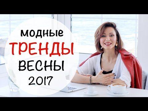 МОДНЫЕ ТРЕНДЫ ВЕСНЫ 2017 | МОЙ ТОП 12-ти ЛУЧШИХ ТРЕНДОВ - YouTube